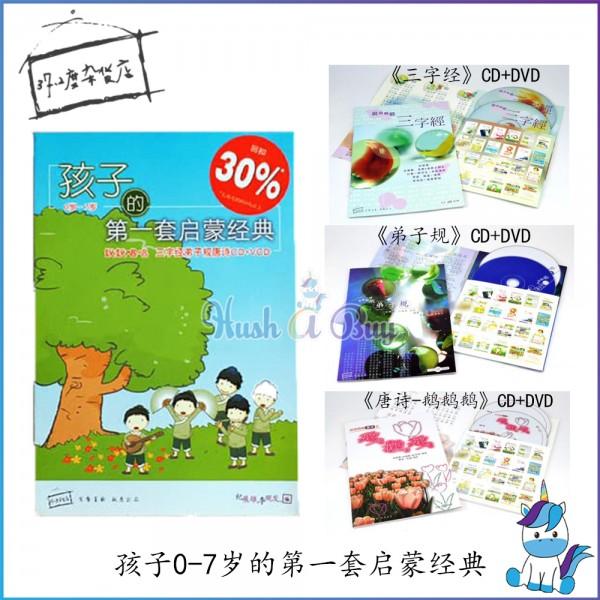 37.2度杂货店:孩子0-7岁的第一套启蒙经典(三字经弟子规唐诗CD+DVD)