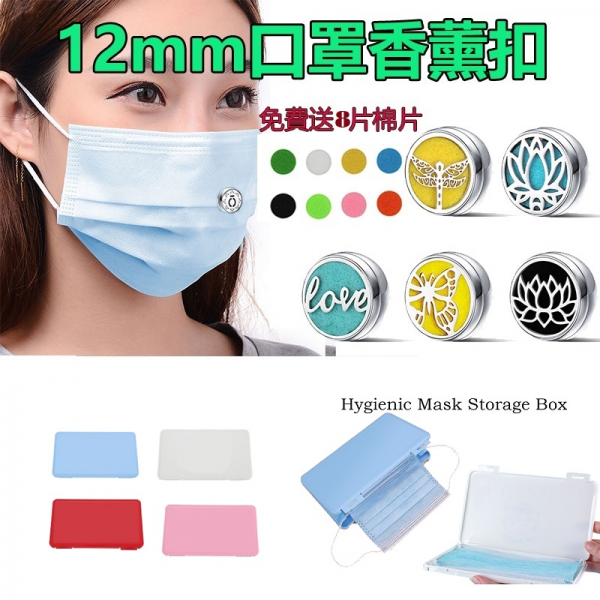 Mask Accesorries: Mask Clip Buckle  (A031-A063) - Mask Aroma Diffuser口罩精油香薰扣/Hygienic PP Storage Box for Mask / Mask Box