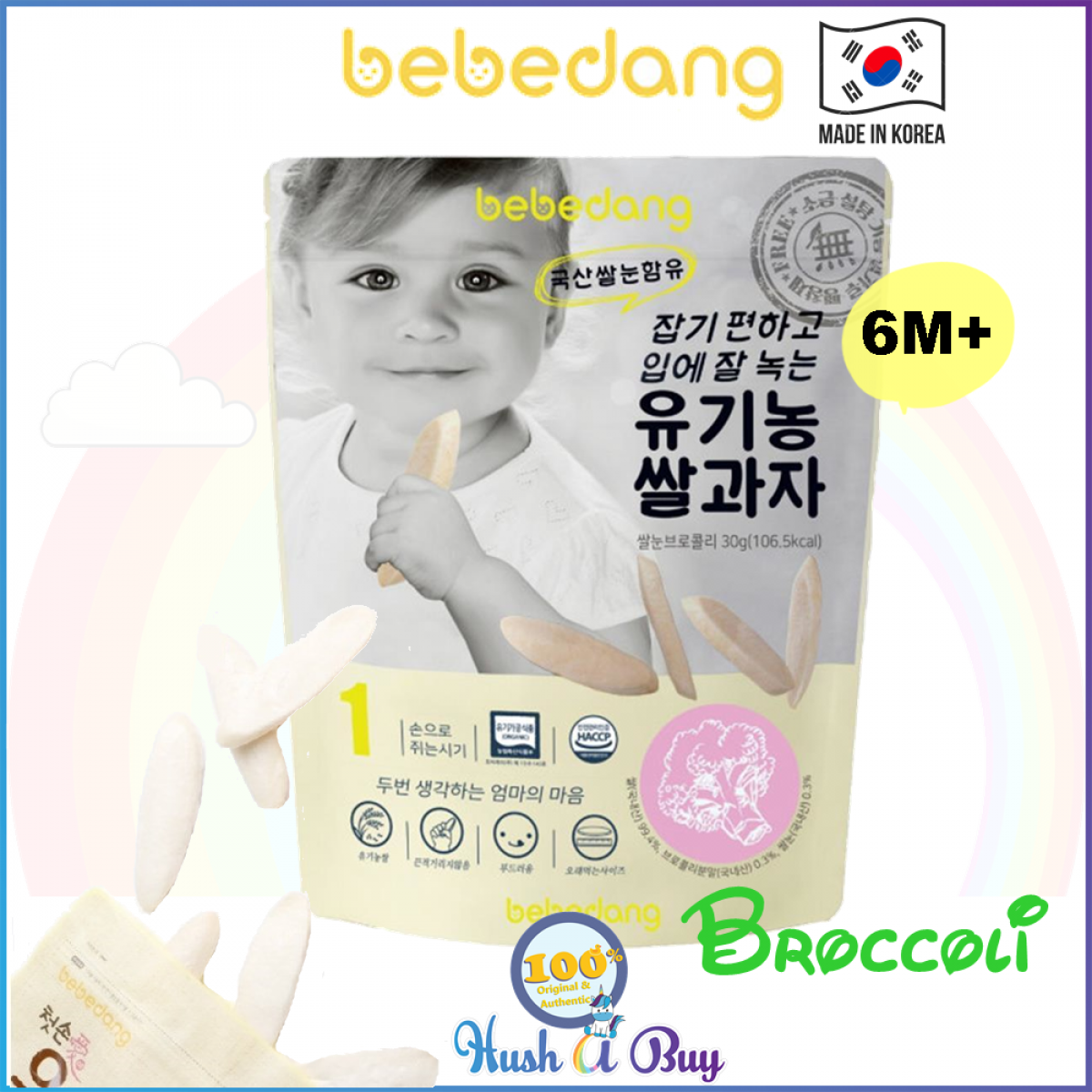 Bebedang Organic Puffed Rice Snack 6M+ Stage 1 - Made in Korea (Expiry: MAR 2020) 大米饼